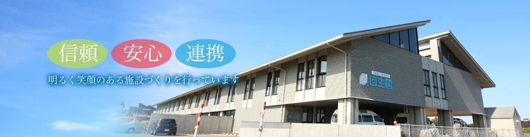 回生園は、新潟市西蒲区の介護老人保健施設です。ご利用者さま一人ひとりの意思及び人格を尊重し、個々の能力に応じた介護サービスをご提供致します。